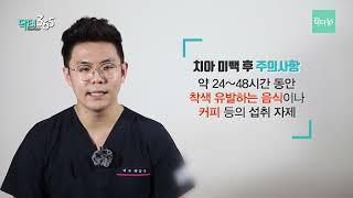 닥터365 치아 미백