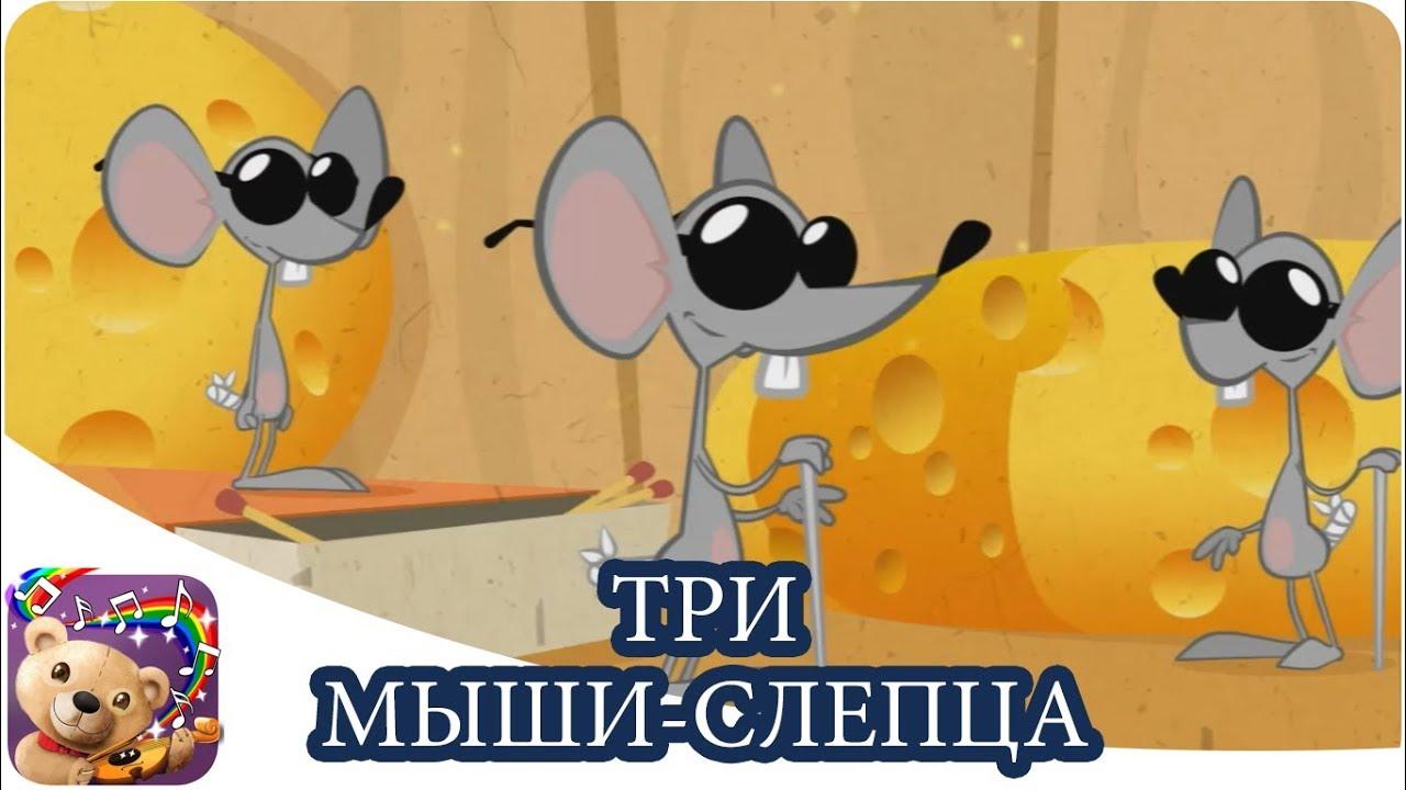 ТРИ МЫШИ-СЛЕПЦА