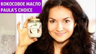 Кокосовое масло, БРОВИ и Paula's Chioce.(В этом видео я расскажу о кокосовом масле, как я его использую по уходу за волосами и телом, так же о косметик..., 2015-05-08T14:40:02.000Z)