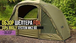 Карпфишинг TV :: Обзор шелтера FOX Supa Brolley MK2