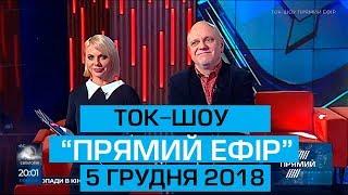 """Ток-шоу """"Прямий ефір"""" з Миколою Вереснем та Світланою Орловською від 5 грудня 2018 року"""