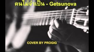 คนไม่จำเป็น - Getsunova KARAOKE Cover by PROGIG