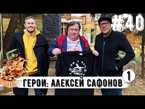 Алексей Сафонов: антиагентщик Толстых, ресторан с Рыжиковым, свита Федуна, тренерский гений Бердыева