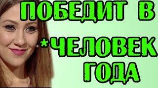 САВКИНА ПОБЕДИТ В ЧЕЛОВЕКЕ ГОДА! НОВОСТИ 30.09.2019