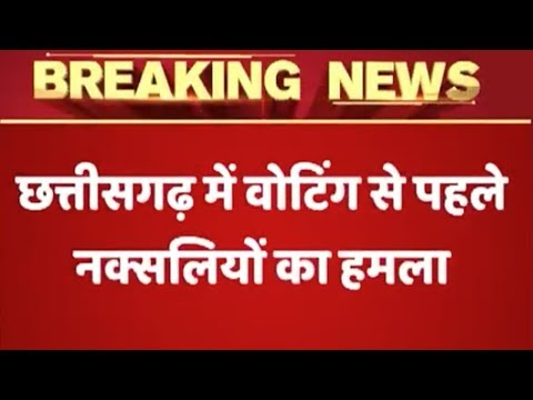 Chhattisgarh Election 2018: Naxal Killed In Encounter | ABP News