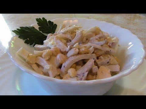 Салат с кальмарами. Очень простой, вкусный и быстрый в приготовлении!