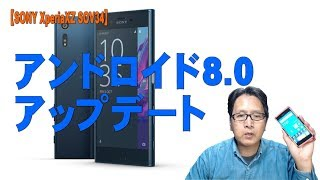 Xperia XZをAndroid8.0へアップデート