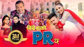Bidesh Ko PR Chha | Basanta Thapa & Anita Chalaune | New Panche Baja Song 2076 | Ft. Sonica Rokaya