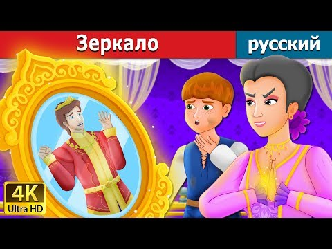 Зеркало | The Mirror Story | сказки на ночь | русский сказки