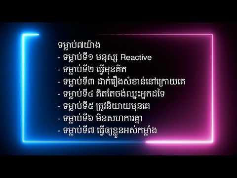 ទម្លាប់៧យ៉ាង   7 Habits   Khmer Audiobook Full Lesson