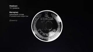 Обігова монета 10 гривень