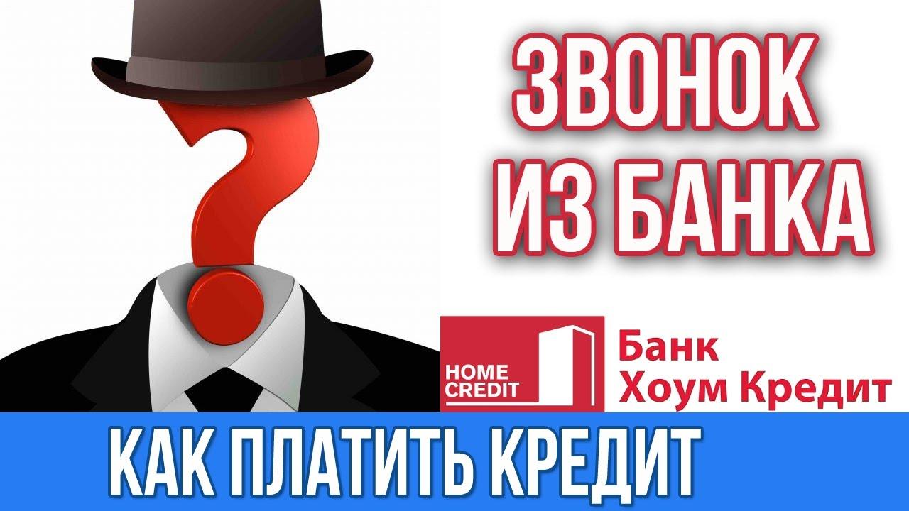 Звонок хоум кредит банк