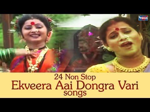 24 Non Stop Ekveera Aai Dongra Vari Songs | Marathi Koli Agri Bhakti Geet