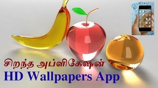 free android wallpapers hd app