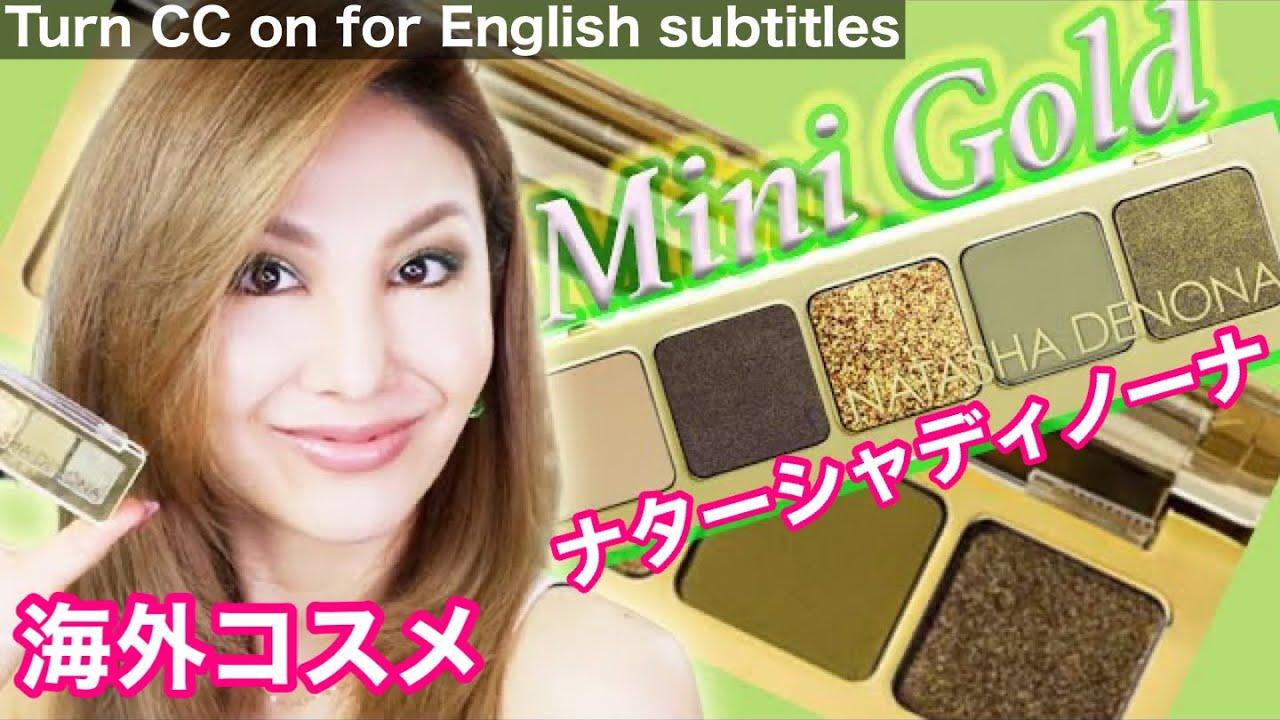 Natasha Denona 【Mini Gold Palette】review, comparisons and 3 looks! ミニゴールドパレット♡ナターシャディノーナ♪3つのルックつき🤗