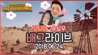 배그커플 유상무 김팀장 생방송~ 오예 오늘은 김팀장이랑 치킨먹겠습니다!! 꼭