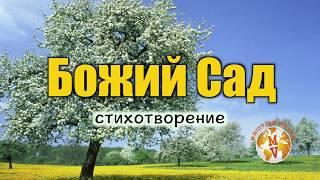 Стихотворение  - ''Божий Сад''