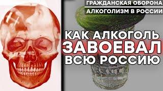 ПЬЯНСТВО В РОССИИ | Алкоголизм - главный символ России | История обмана – Гражданская оборона