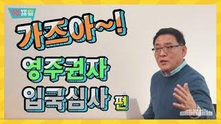 [꼭봐요] 가즈아~!! 이번엔 영주권자 입국심사다!!!