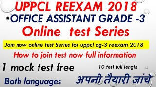 Uppcl reexam 2018 // online test Series // office assistant grade -3 // how to join online test 2018