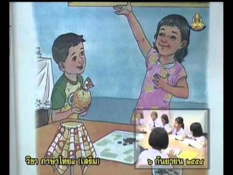 334 P4tha 540906 C ภาษาไทยป 4
