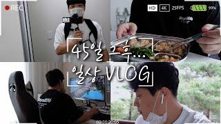 헬스게이트 참가자 허용웅 20KG 감량성공!! 45일 …