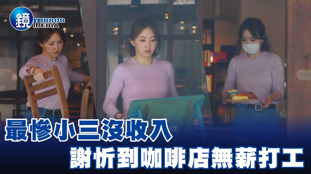 最慘小三沒收入 謝忻到咖啡店無薪打工-EBC東森新聞X鏡週刊 - YouTube