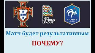 Португалия Франция прогноз 14 ноября 5 тур Лиги наций