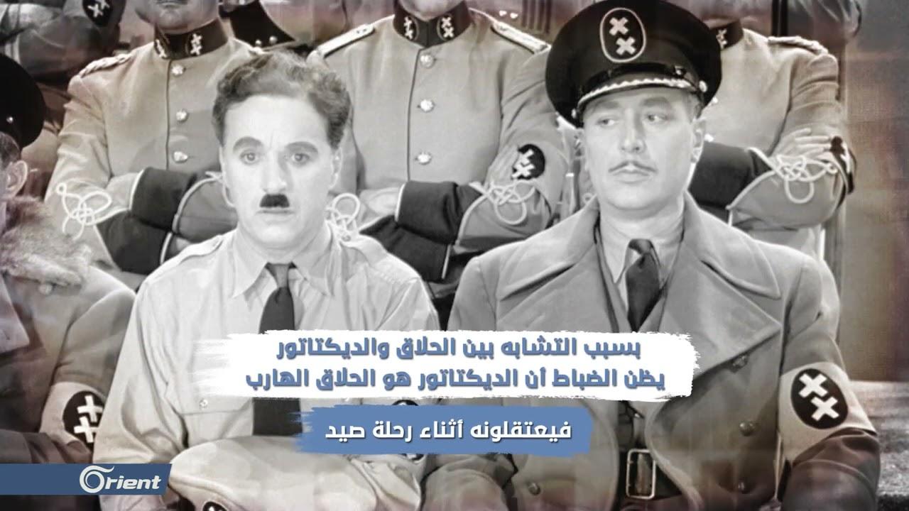 من هو الديكتاتور الذي صوره شارلي شابلن في فيلم -الديكتاتور العظيم-؟ - أفلام لا تنسى