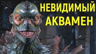 АКВАМЕН НЕВИДИМЫЙ - Mortal Kombat X