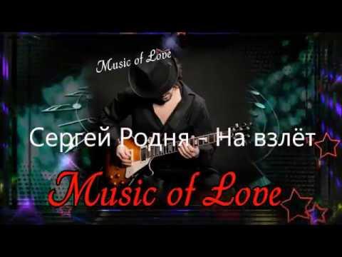 Сергей Родня   На взлёт 2019