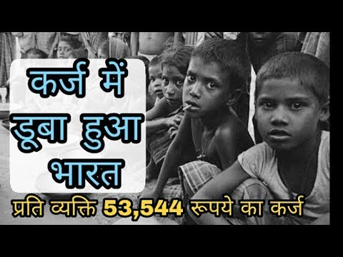 DO YOU KNOW india is paying 1,46,990 per second as interest of debt//total debt on india.