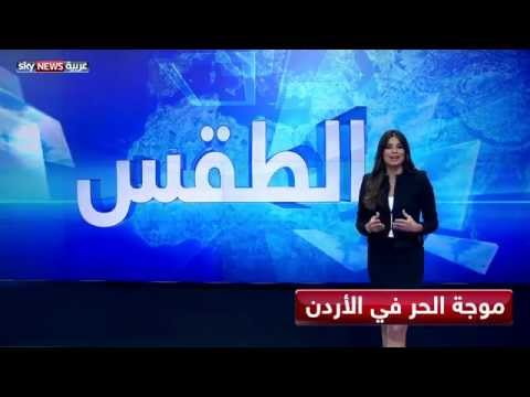 WMO Weather Report 2050 - Sky News UAE العربية