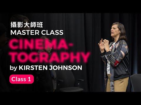 【大師班】4堂攝影課:資深紀錄片攝影師講述視覺語言的深度思考 Masterclass Cinematography with Kirsten Johnson (1/4)
