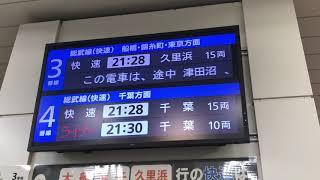 稲毛駅改札LCD発車標 ホームライナー千葉