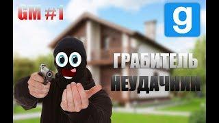 ГРАБИТЕЛЬ НЕУДАЧНИК II УГАР В ГАРИС МОД II NXrp #1