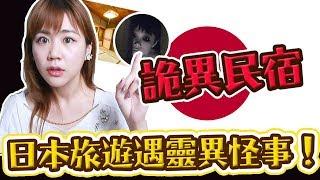 猛鬼民宿?日本惊吓灵异事件!遇上了无法解释的怪事【Utatv】
