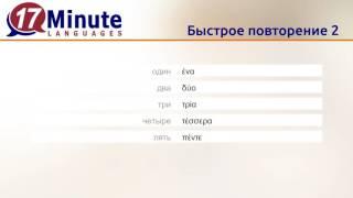 Учить греческий язык (бесплатный видеоурок)(https://www.17-minute-languages.com/ru/gr/ С помощью этого видео вы учите cамые необходимые слова на греческом. Если вы буде..., 2016-06-16T01:17:44.000Z)