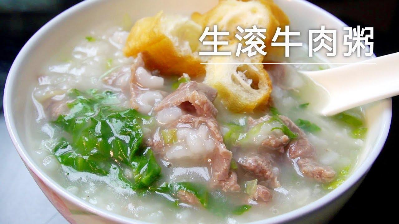 牛肉砂锅粥好吃有诀窍,学会广东这种特色做法,3大碗不够喝【我是马小坏】