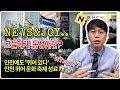 Is News & Joy a Christian press? News & Joy Advocates Homosexuality ㅣ Mokdong TV