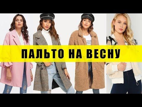 Пальто на Весну 2019   КЛАССНЫЕ И ДЕШЕВЫЕ ПОКУПКИ С АЛИЭКСПРЕСС/ SHEIN