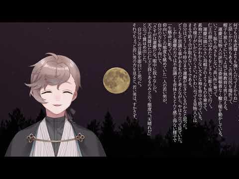 「第六夜/夢十夜」#叶ノ夜噺