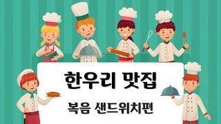 한우리 TV 030521 한우리 맛집: 복음 샌드위치편