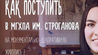 видео Вузы, университеты, институты, академии и факультеты Москвы для графических дизайнеров — Учёба.ру