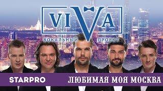 ViVA - Любимая моя Москва