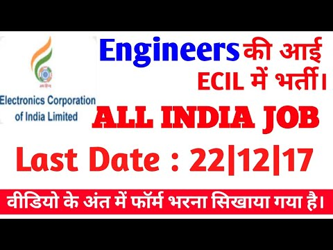 ECIL में अाई Graduate Engineering Trainee की भर्ती। ECIL Recruitment 2017