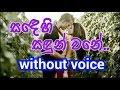 Sandehi sandun wane Karaoke (without voice) සඳෙහි සඳුන් වනේ