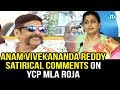 Anam Vivekananda Reddy Satirical Comments On Ycp Mla Roja video