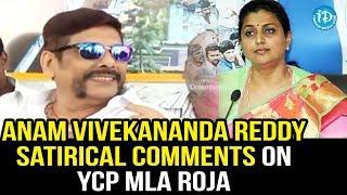 Anam Vivekananda Reddy Satirical Comments On YCP MLA Roja