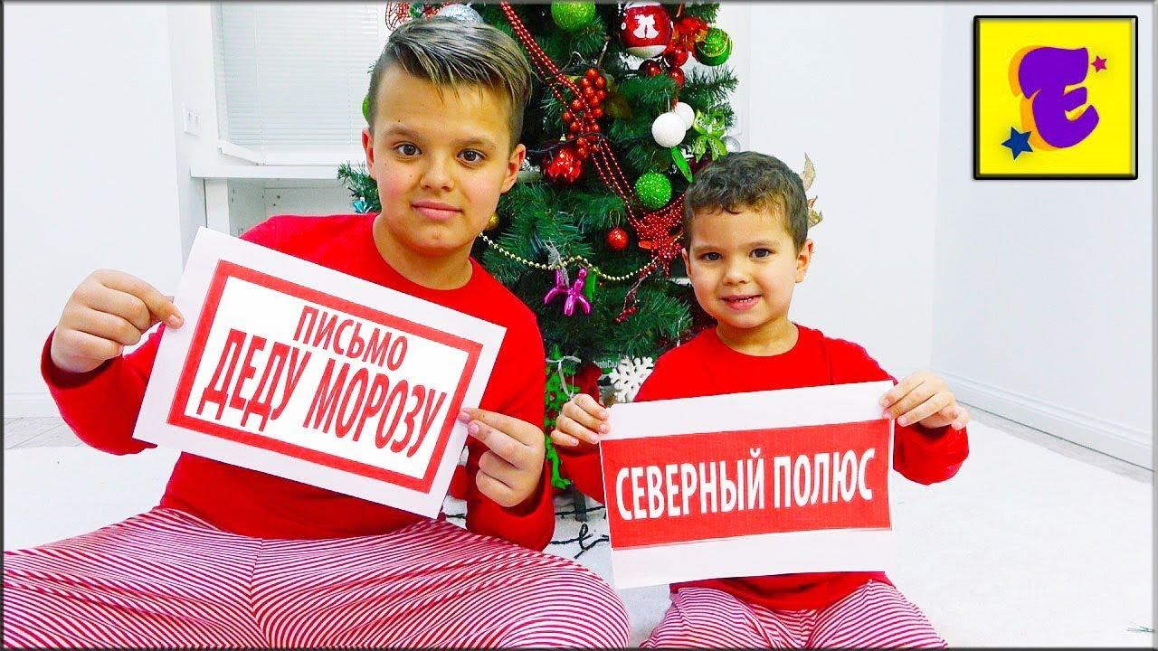 Егорка и Ярик Украшают Елку и Пишут Письма Деду Морозу !!!